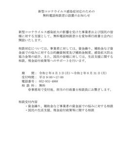 2020.8.11無料相談.png